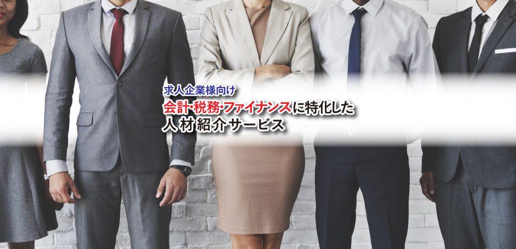 会計・税務・ファイナンスに特化した人材紹介サービス