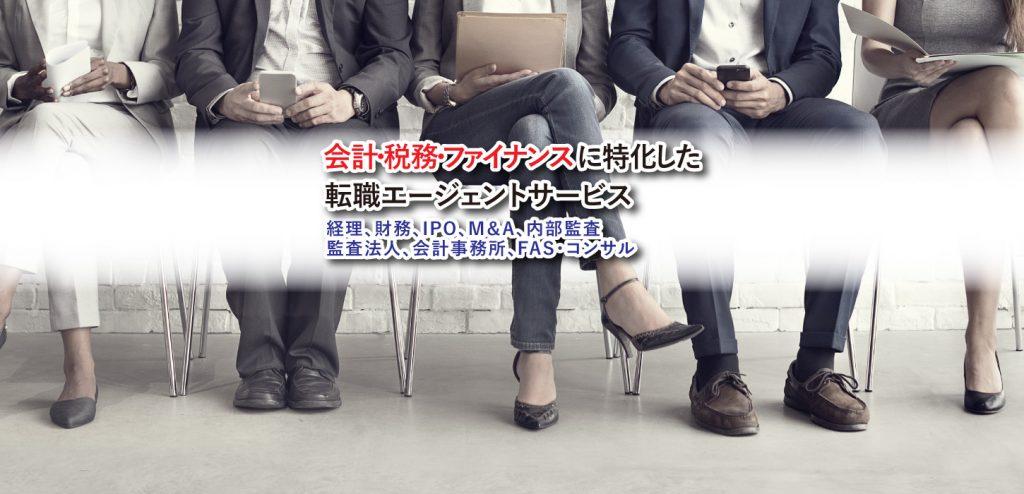会計・税務・ファイナンスに特化した転職エージェントサービス