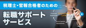 税理士・官報合格者のための転職サポートサービス