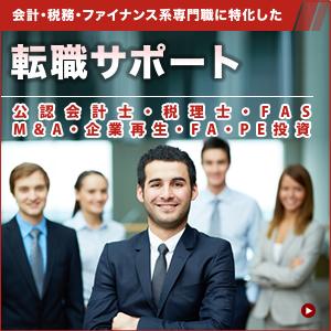 会計・税務・ファイナンス系専門職(公認会計士・税理士・金融フロント職)のための転職エージェント