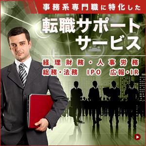 事務系専門職(経理財務、人事労務、法務、IPO等)のための転職エージェント