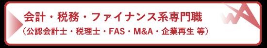 会計・税務・ファイナンス系専門職(公認会計士・税理士・FAS・M&A・企業再生 等)に専門特化した人材紹介・転職エージェント