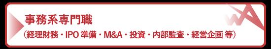事務系専門職(経理財務、IPO、M&A・投資、内部監査、経営企画、人事労務、法務 等)に専門特化した転職エージェント