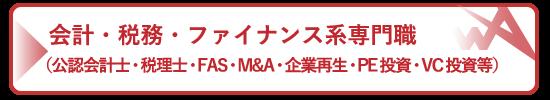 会計・税務・ファイナンス系専門職(公認会計士・税理士・FAS・M&A・企業再生・PE・VC投資 等)に専門特化した転職エージェント