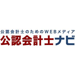 公認会計士ナビ -会計・監査法人業界ニュース-