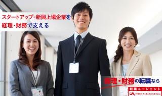 経理・財務の転職エージェント