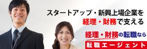 経理・財務のための転職サポートサービス
