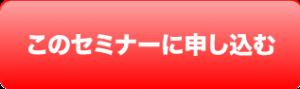転職セミナー(個別相談)申込バナー