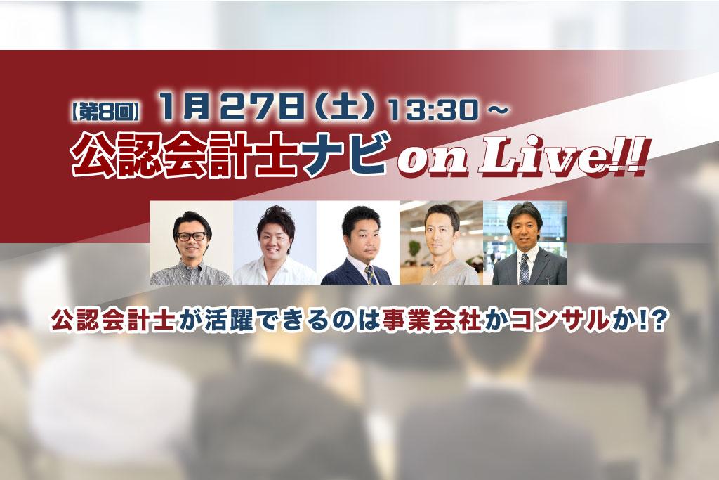 第8回 公認会計士ナビ on Liveトップ画像