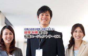 経理・財務専門の転職エージェントサービス