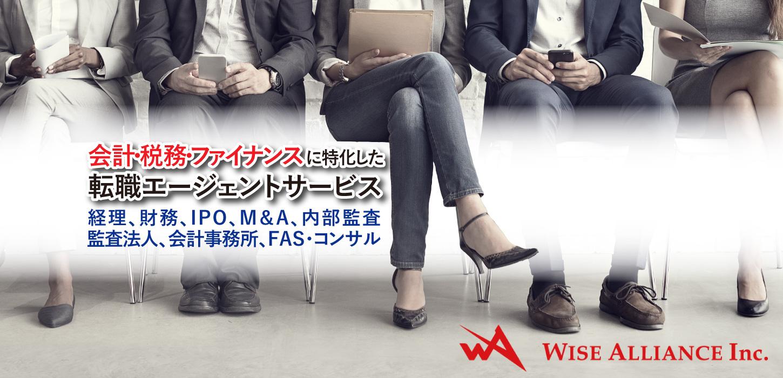 会計・税務・ファイナンスに特化した転職エージェントサービス(記事用)
