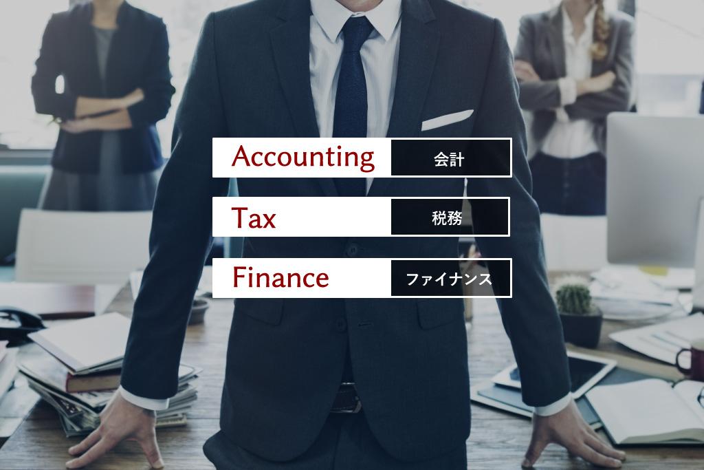 サービスの特徴_会計・税務・ファイナンス