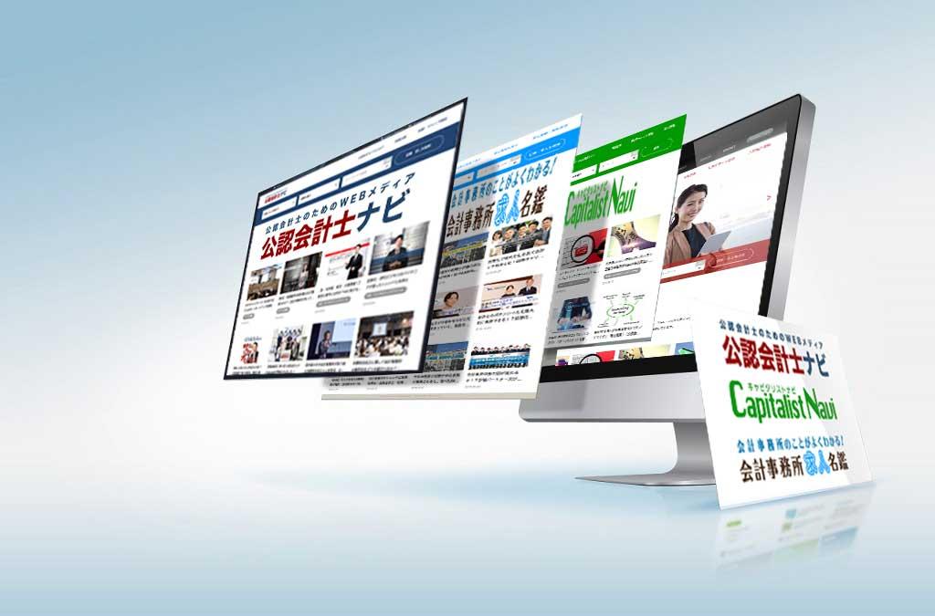 ウェブメディア事業イメージ図