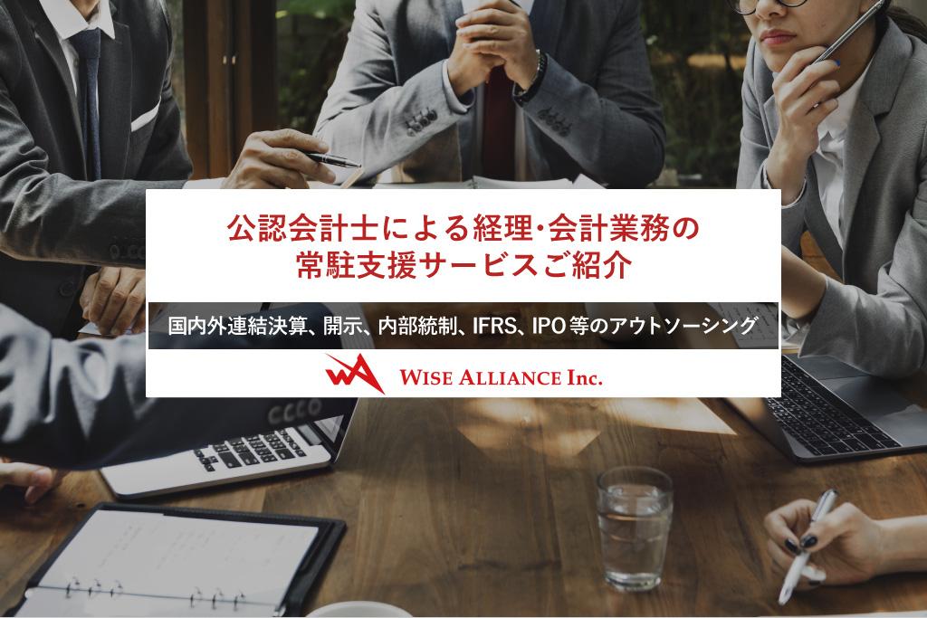 公認会計士による経理・会計業務の常駐支援サービスご紹介【国内外連結決算、開示、内部統制、IFRS、IPO等のアウトソーシング】